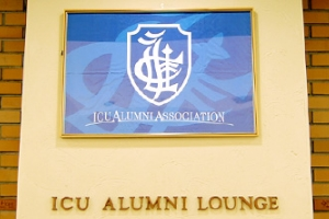 ICU Alumni Association Website